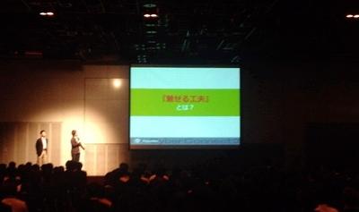 サイバーコネクトツー会社説明会2013[2].jpg