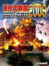 現代大戦略2009.jpg