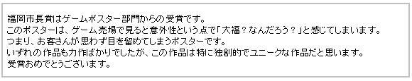 福岡市長賞_高島氏.jpg