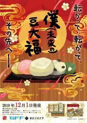 第4回福岡ゲームコンテスト_僕(未来の)豆大福.jpg