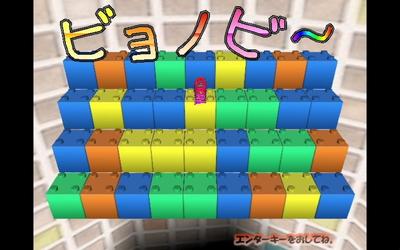 第6回福岡ゲームコンテスト_ゲームソフト「ビョノビー」.jpg