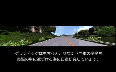 第6回福岡ゲームコンテスト_ゲームソフト「Aim Racing4.5」2.jpg