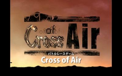 第6回福岡ゲームコンテスト_ゲームソフト「Cross of Air」.jpg