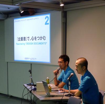 2012ゲームセミナー.jpg
