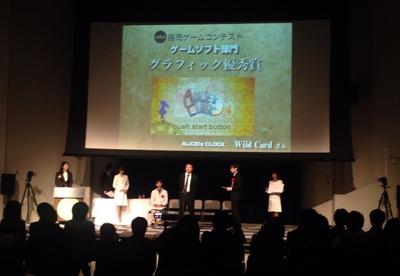 6thGC表彰式_グラフィック部門2.jpg