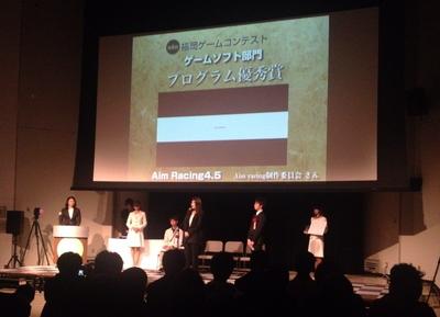 6thGC表彰式_プログラム部門2.jpg
