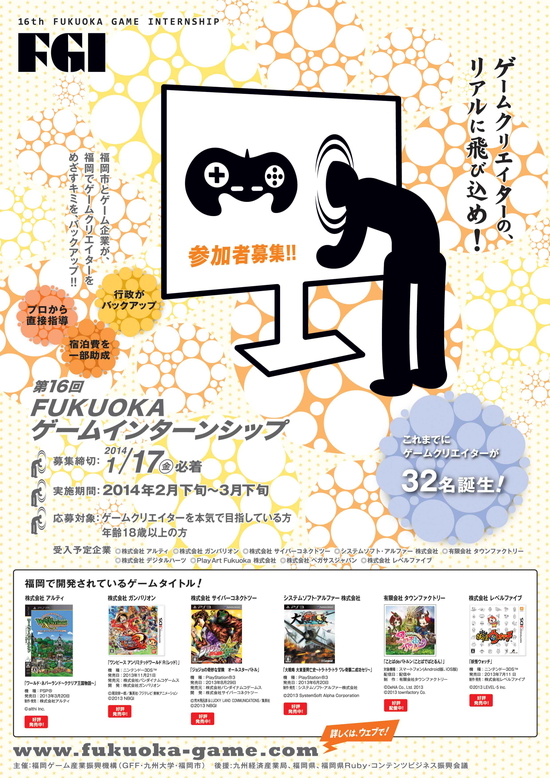第16回FUKUOKAゲームインターンシップチラシ.jpg