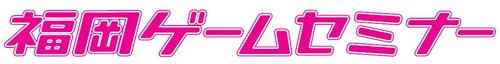 2012福岡ゲームセミナーロゴ[1].jpg