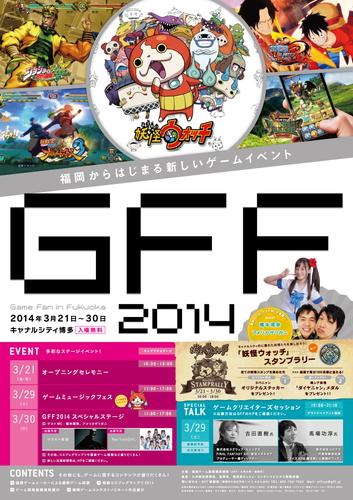 GFF2014チラシ_web.jpg