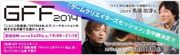 GFF2014_配信告知バナー.jpg