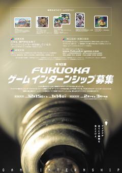 第10回FUKUOKAゲームインターンシップポスター.jpg