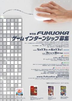第9回FUKUOKAゲームインターンシップ.jpg