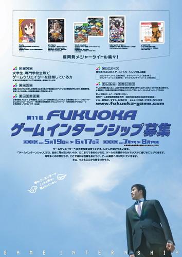 第11回FUKUOKAゲームインターンシップポスター.jpg