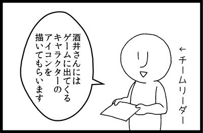 FGI2012夏_酒井氏4.jpg