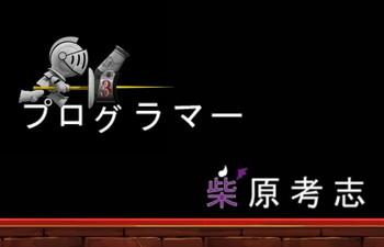 IB_サイバーコネクトツー_柴原氏2[2].jpg