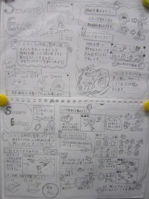 IB_cc2_fukuda1[3].jpg