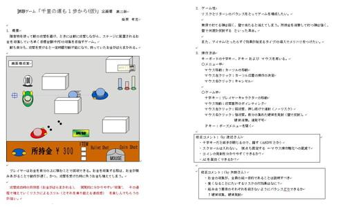 IS_サイバーコネクトツー柴原氏1.jpg