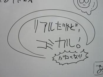 fgi2011s_cc2川端氏1.jpg