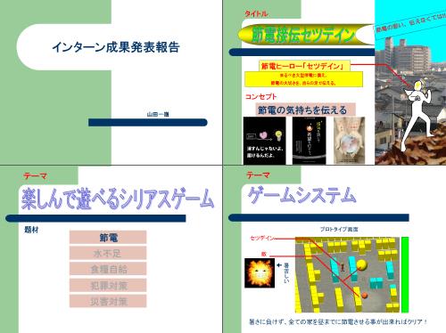fgi2011s_gan山田氏3_3.jpg