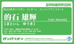 fgi2011s_gan的石氏1[1].jpg